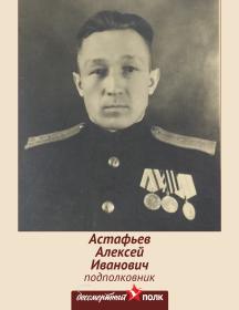 Астафьев Алексей Иванович