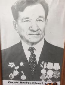 Хитрин Виктор Михайлович
