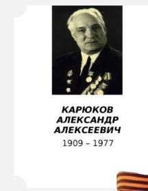 Карюков Александр Алексеевич