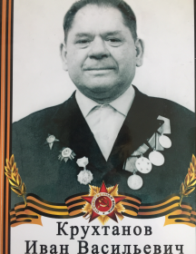 Крухтанов Иван Васильевич