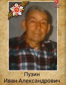 Пузин Иван Александрович