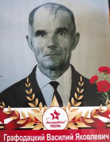 Графодацкий Василий Яковлевич