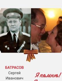 Батрасов Сергей Иванович