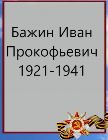 Бажин Иван Прокофьевич