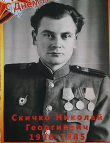 Скичко Николай Георгиевич