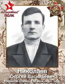 Николаев Сергей Васильевич