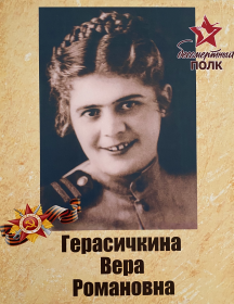 Зинченко Вера Романовна