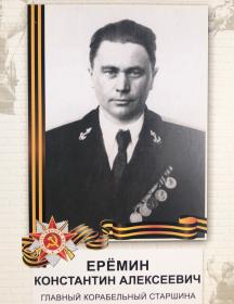 Ерёмин Константин Алексеевич