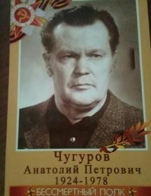 Чугуров Анатолий Петрович