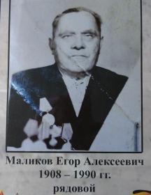 Маликов Егор Алексеевич