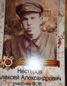 Нестеров Алексей Александрович