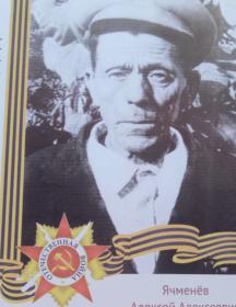 Ячменёв Алексей Алексеевич