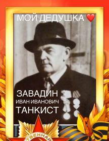 Завадин Иван Иванович