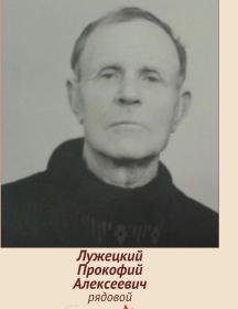 Лужецкий Прокофий Алексеевич