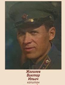 Жоголев Виктор Ильич
