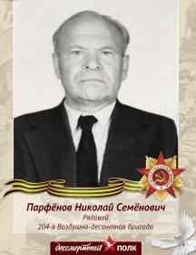 Парфёнов Николай Семёнович