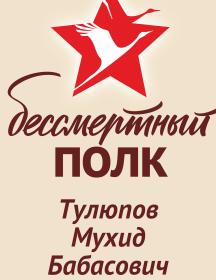 Тулюпов Мухид Бабасович
