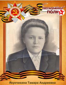 Якунчихина Тамара Андреевна