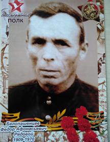 Белопашенцев Фёдор Афанасьевич