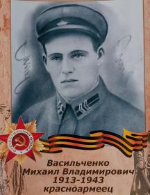 Васильченко Михаил Владимирович