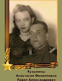 Кузьмин Павел Александрович
