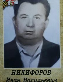 Никифоров Иван Васильевич