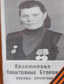 Каземирова Капиталина Георгиевна