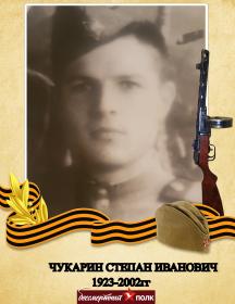 Чукарин Степан Иванович