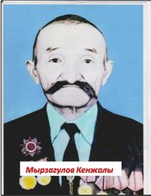 Мырзагулов Кенжалы