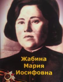 Жабина Мария Иосифовна