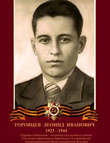Торовцев Леонид Иванович