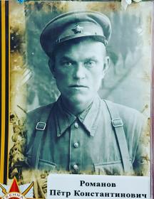Романов Петр Константинович