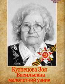 Кузнецова Зоя Васильевна
