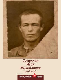 Симуллин Иван Михайлович