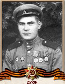 Дюун Иван Антонович