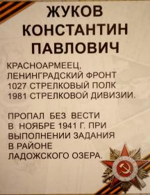 Жуков Константин Павлович