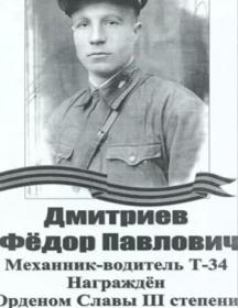 Дмитриев Фёдор Павлович