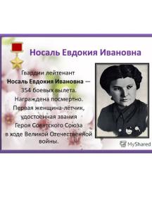 Носаль Евдокия Ивановна
