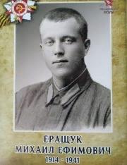 Еращук Михаил Ефимович