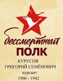 Курусов Григорий Семёнович