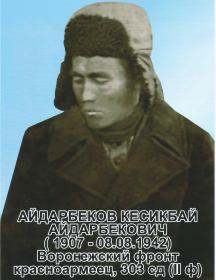 Айдарбеков Кесикбай Айдарбекович