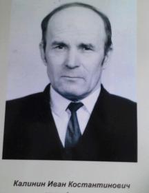 Калинин Иван Константинович