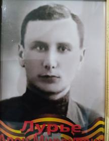 Лурье Арнольд Миронович