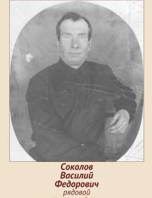 Соколов Василий Федорович