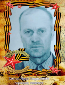 Глотов Иван Гаврилович