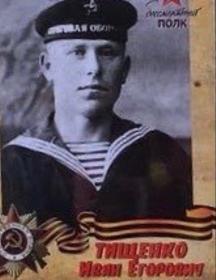 Тищенко Иван Егорович