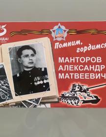 Манторов Александр Матвеевич