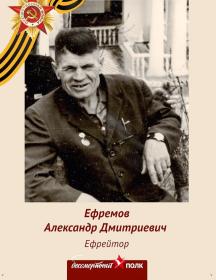 Ефремов Александр Дмитриевич