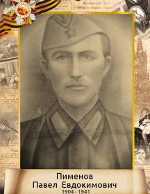 Пименов Павел Евдокимович