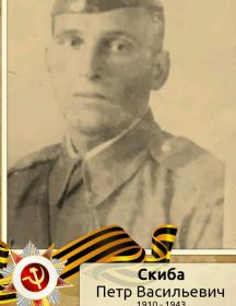Скиба Петр Васильевич